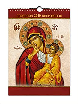 Greek Orthodox Calendar.2019 Greek Orthodox Wall 15 Day Calendar Full Colored Hagiography