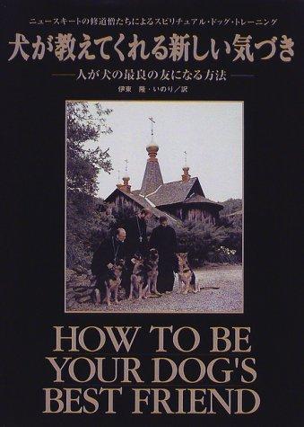 犬が教えてくれる新しい気づき―人が犬の最良の友になる方法 ニュースキートの修道僧たちによるスピリチュアル・ドッグ・トレーニング