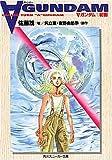 Turn A Gundam 1 Kadokawa Bunko - Sneaker Bunko (1999) ISBN: 4044229015 [Japanese Import]