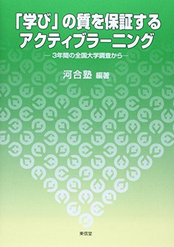 Manabi no shitsu o hoshō suru akutibu rāningu : sannenkan no zenkoku daigaku chōsa kara Kawaijuku.