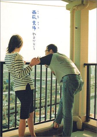 西荻夫婦 (フィールコミックスGOLD)