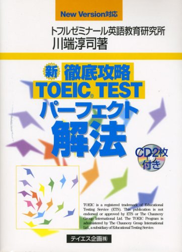 New thorough capture TOEIC TEST Perfect solution corresponding New Version (2008) ISBN: 4887840918 [Japanese Import]