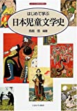 はじめて学ぶ日本児童文学史 (シリーズ・日本の文学史)