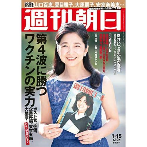 週刊朝日 2021年 1/15号 表紙画像