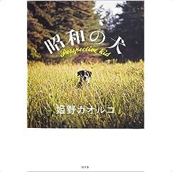『昭和の犬』