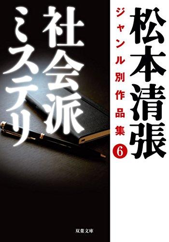 松本清張ジャンル別作品集(6) 社会派ミステリ (双葉文庫)