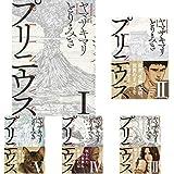 プリニウス 1-8巻 新品セット (クーポン「BOOKSET」入力で+3%ポイント)