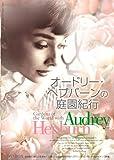 オードリー・ヘプバーンの庭園紀行 DVD-BOX