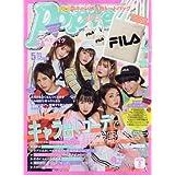 Popteen 2018年5月号