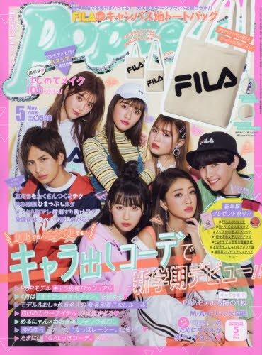 Popteen 2018年5月号 画像