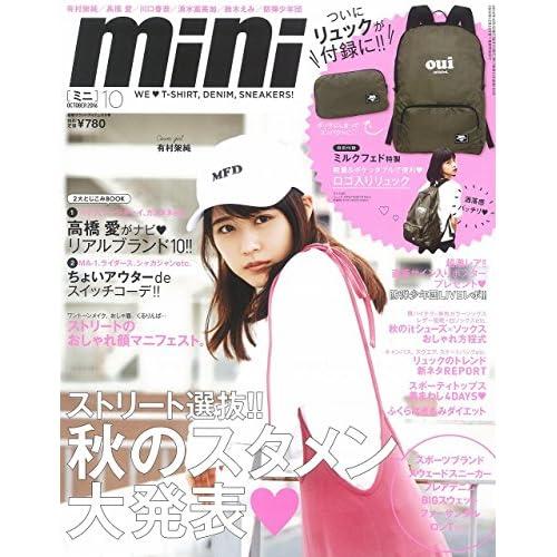 mini 2016年10月号 表紙画像