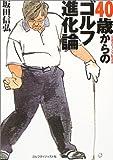 40歳からのゴルフ進化論―「生涯スウィング」製造元