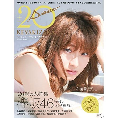 20 SWEET KEYAKIZAKA 表紙画像