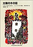 太陽の木の枝―ジプシーのむかしばなし (福音館文庫 昔話)