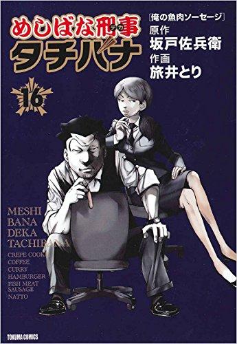 めしばな刑事タチバナ 16 (トクマコミックス)