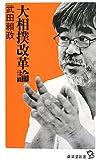 大相撲改革論 (廣済堂新書)