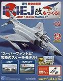 週刊航空自衛隊F-4EJ改をつくる!(2) 2017年 2/1 号 [雑誌]