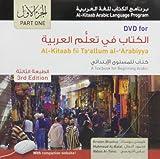 Al-Kitaab Fii Ta Callum Al-Carabiyya 3rd Edition