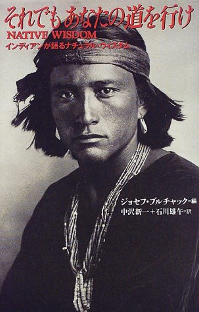 召集するウナギ砂漠台湾原住民族の現在