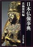 日本仏像事典