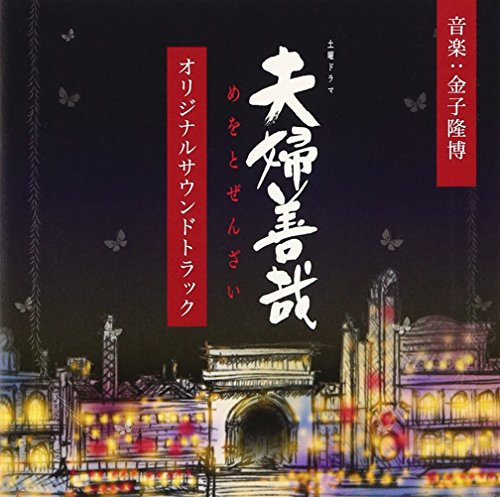 TV Original Soundtrack (Music By Takahiro Kaneko) - Meoto Zenzai (Tv Drama) Original Soundtrack [Japan CD] NGCS-1030