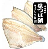 塩つぼ鯛 500g 青森県産 つぼ鯛 つぼだい 壺鯛 ツボダイ ツボ鯛 一夜干し 干物