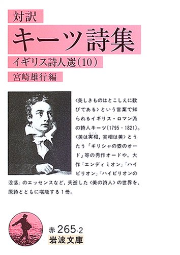 対訳 キーツ詩集―イギリス詩人選〈10〉 (岩波文庫)