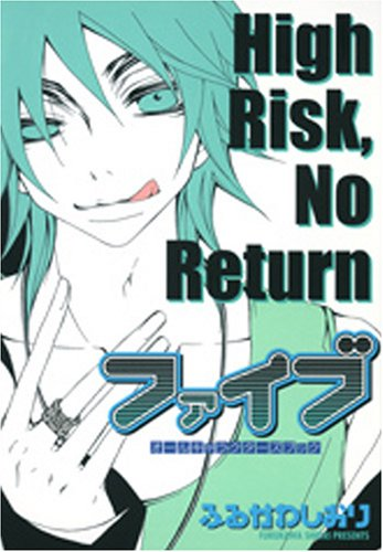 "Five All Characters book ""High Risk, No Return"" (Margaret Comics) (2007) ISBN: 4088462009 [Japanese Import] ebook"
