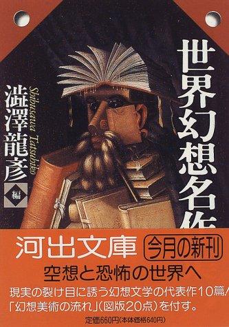 世界幻想名作集 (河出文庫―渋沢龍彦コレクション)