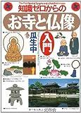 知識ゼロからのお寺と仏像入門 (幻冬舎実用書―芽がでるシリーズ)