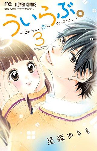 ういらぶ。ー初々しい恋のおはなしー 3 (少コミフラワーコミックス)