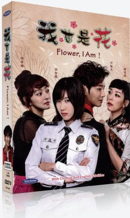 Flower, I am / Me Too, Flower! (Korean TV Drama, English Sub, All Region, 4DVD 15 Episode Set, Images below are from actual product)