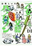 乙女文藝ハッカソン(3) (イブニングKC)