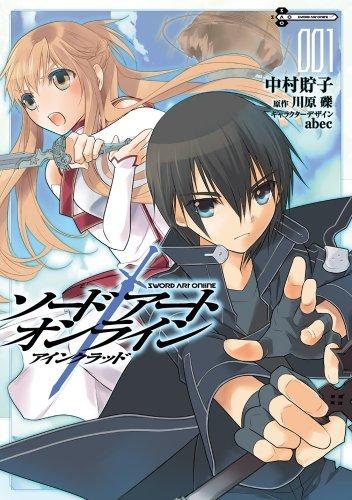 Sword Art Online Aincrad 1 (Dengeki Comics) [Manga, Japanese Language] (Sword Art Online) by Reki Kawahara
