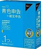 ツカエル青色申告 19 +確定申告 【法令改正対応】新元号・10%新消費税・軽減税率