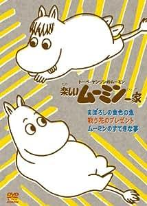 Tanoshii Moomin Ikka - Maboroshi No Kiniro No Sakana / Utau Hana No Present / Moomin No Sutekina Yume [Japan DVD] VIBG-5058