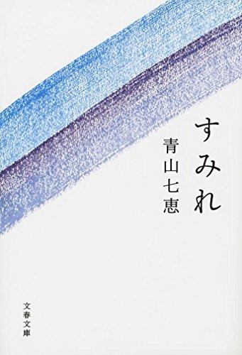 すみれ (文春文庫)