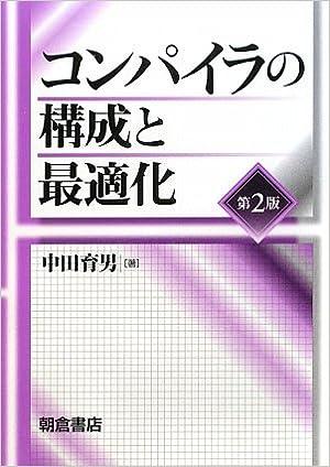 コンパイラの構成と最適化   育男, 中田  本   通販   Amazon