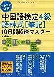 ラクラク突破 中国語検定4級 語林式[筆記]10日間超速マスター