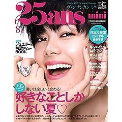 25ans mini 表紙画像