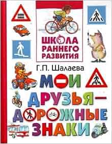Moi druzya - dorozhnye znaki: 9785170590261: Amazon.com: Books