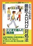 ササッとわかる最新「ADHD」対処法 (図解 大安心シリーズ)