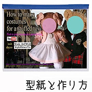 型紙 ぬいぐるみSサイズ (座って30cm腹囲42cm)のドレス・リボン・