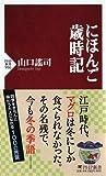 にほんご歳時記 (PHP新書)