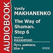 The Way of Shaman. Step 6 [Russian Edition] | Vasily Makhanenko