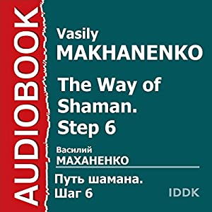 The Way of Shaman. Step 6 [Russian Edition] Audiobook