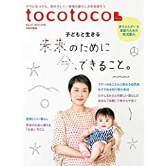 tocotoco 最新号 サムネイル