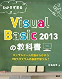 わかりすぎるVisual Basic 2013の教科書 (SCC Books 374)