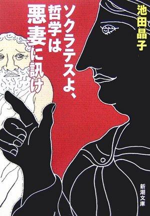 ソクラテスよ、哲学は悪妻に訊け (新潮文庫)