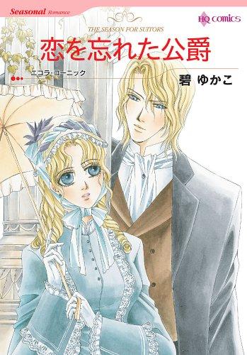 恋を忘れた公爵 (HQ comics ミ 1-3)